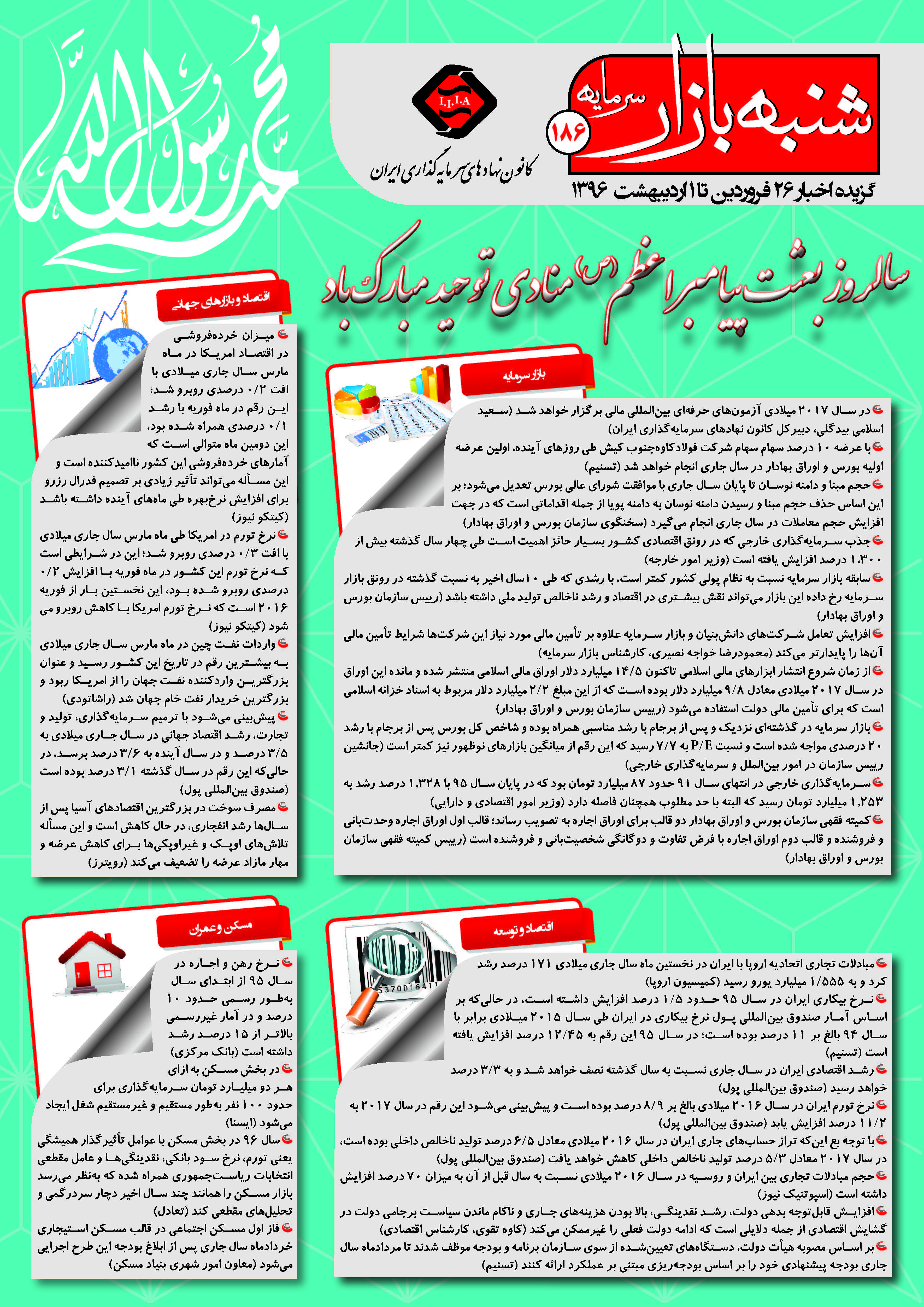shanbe bazar 186_Page_1